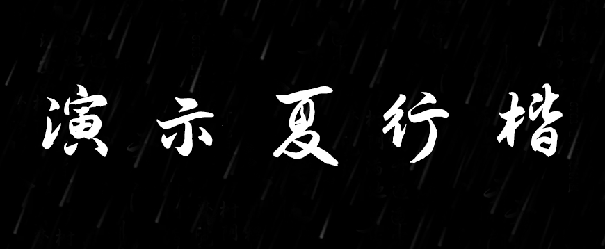免费字体下载!一款流畅平滑流动舒展的书法字体-演示夏行楷