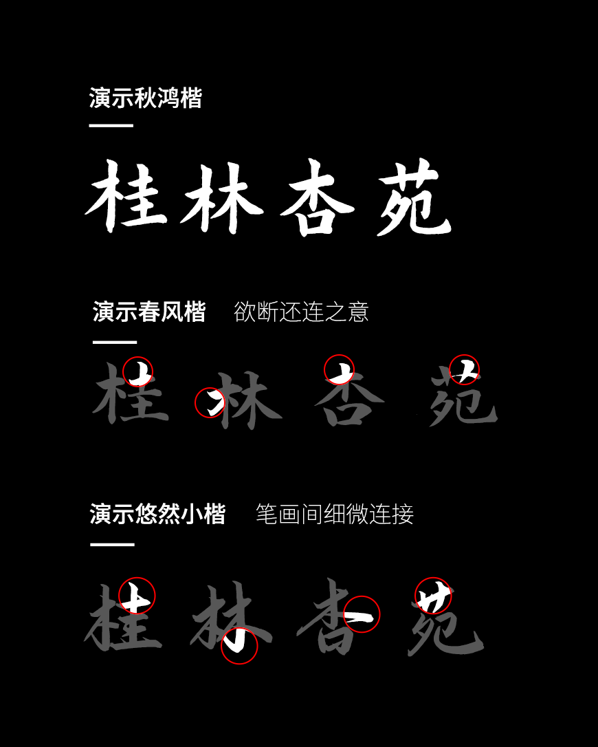 免费字体下载!一款曲折有力厚重质朴的书法字体-演示秋鸿楷
