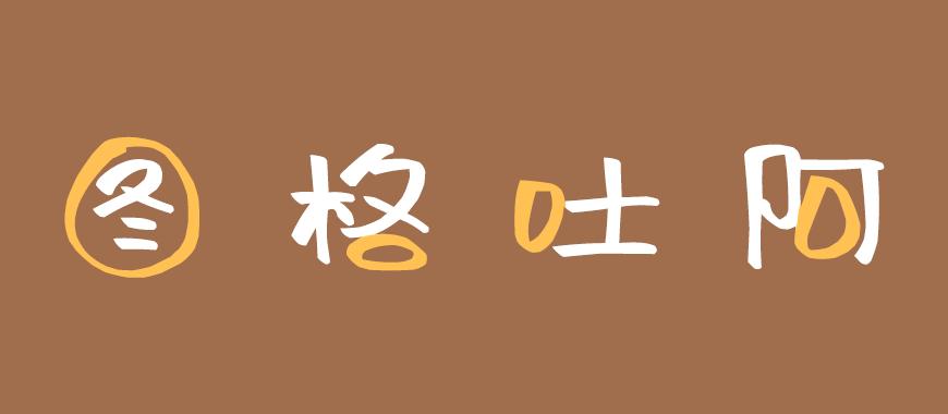 免费字体下载!一款可爱灵动风格鲜明的中文字体-阿朱泡泡体