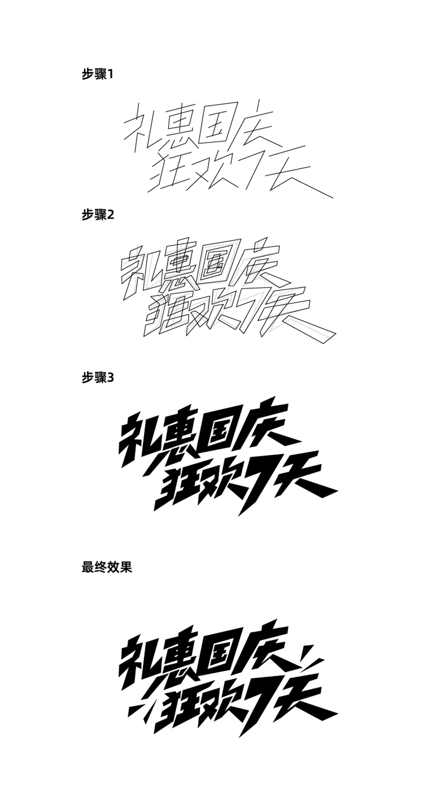 免费字体下载!国庆节中秋节免费字体礼包 – 刘兵克工作室