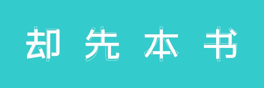 免费字体下载!一款简洁有力清新淡雅的中文字体-站酷文艺体