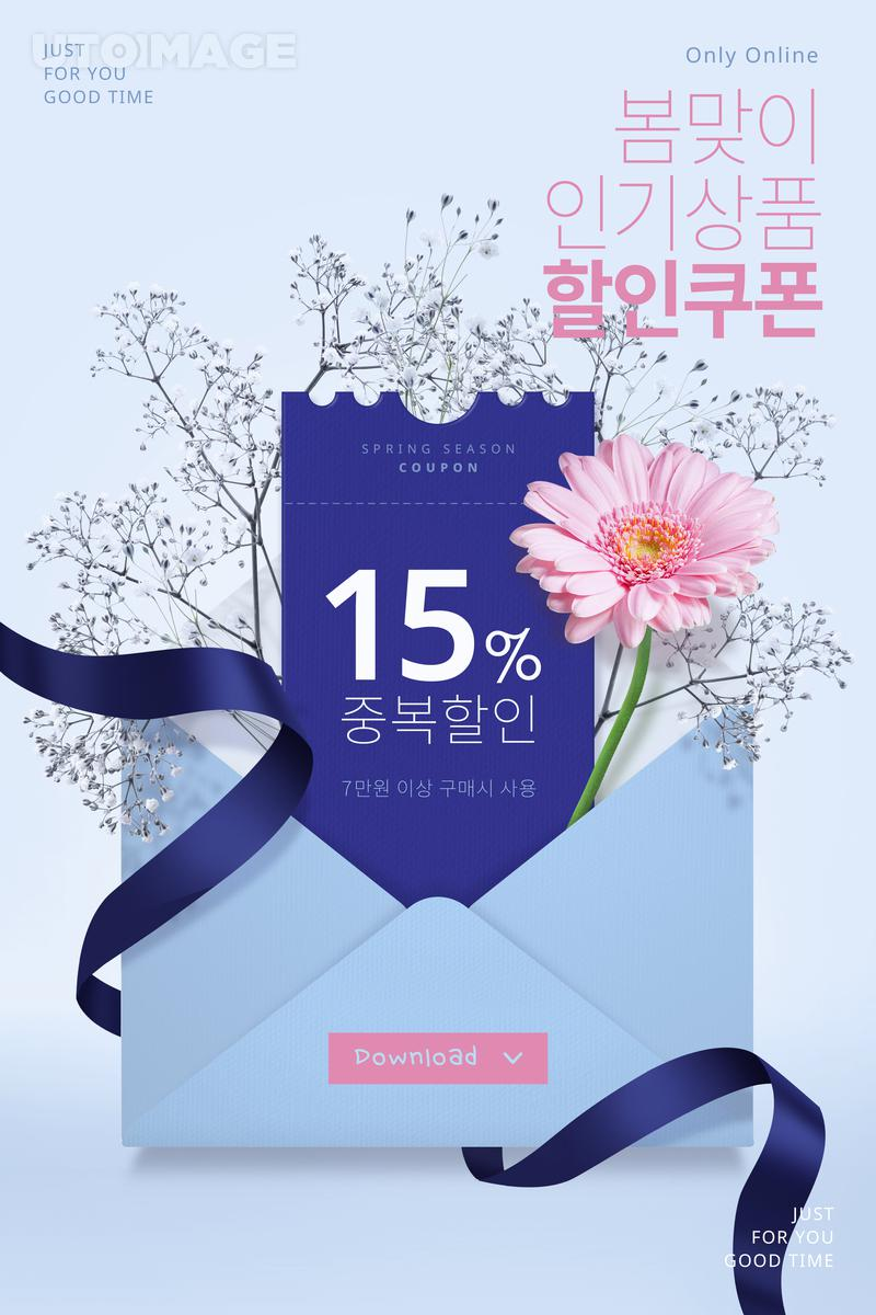 配色清新的节日促销banner