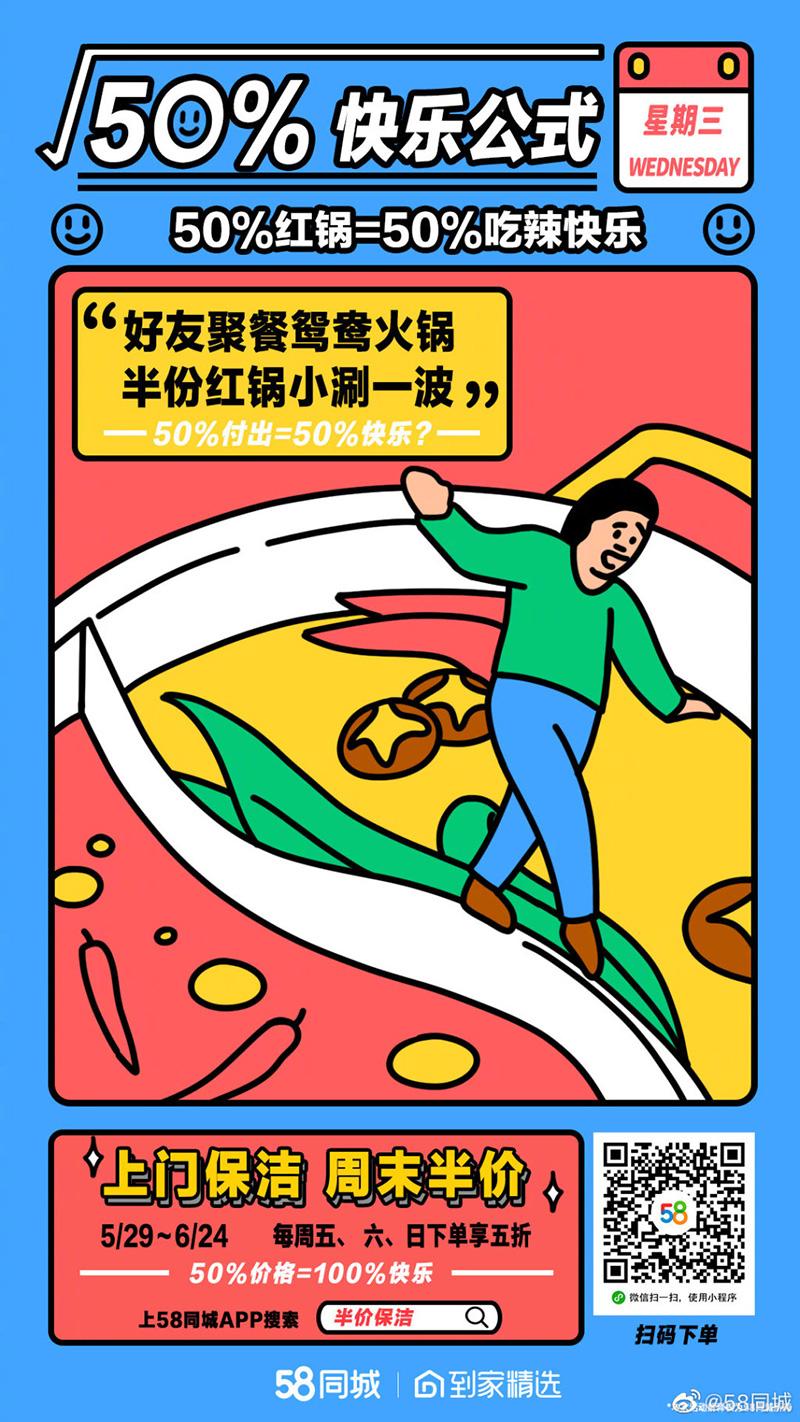 12款插画在营销海报的应用