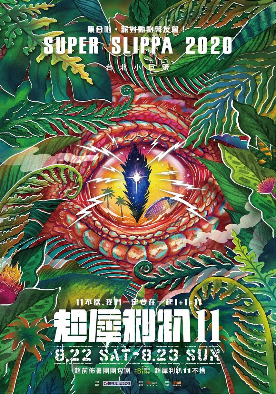 各具风格!12款中文活动海报设计