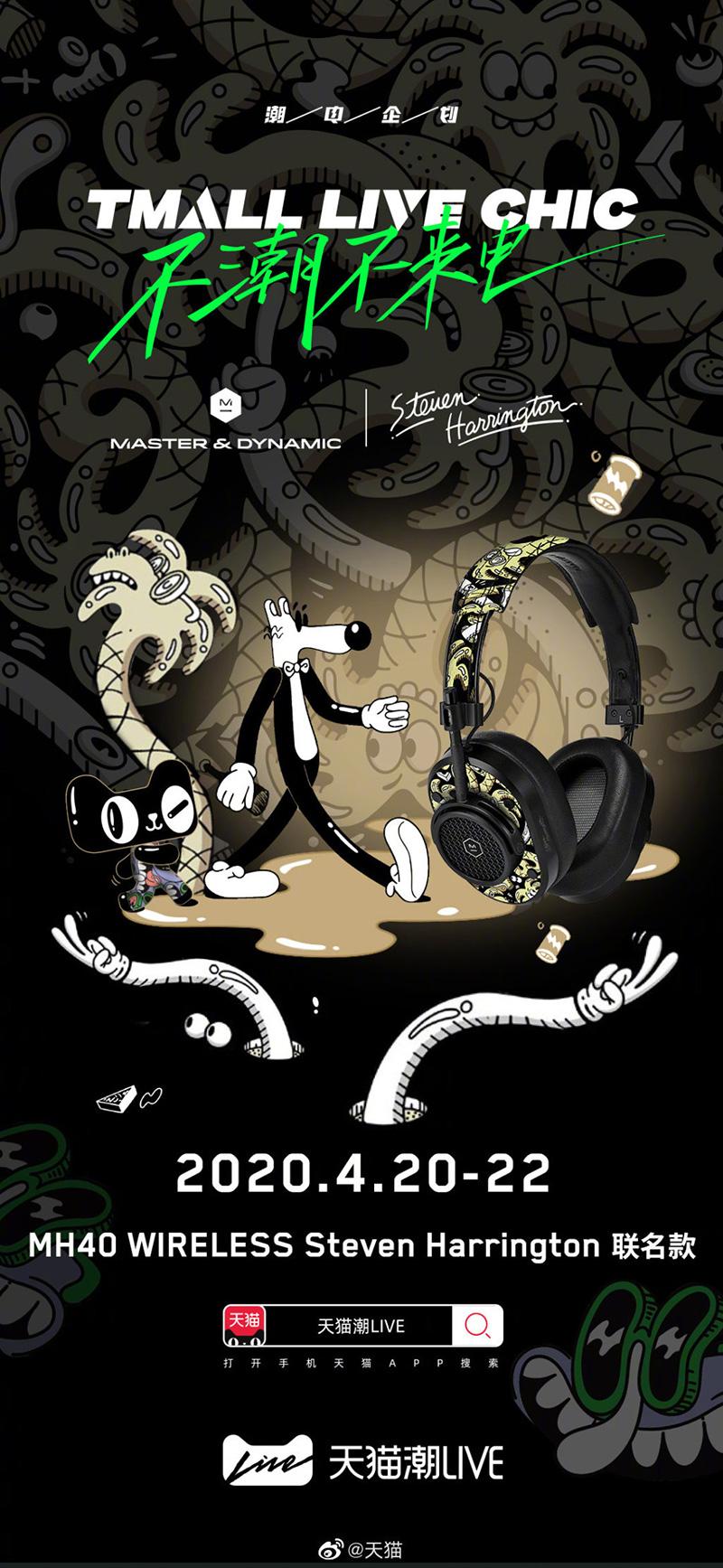 12款优质的插画营销海报设计