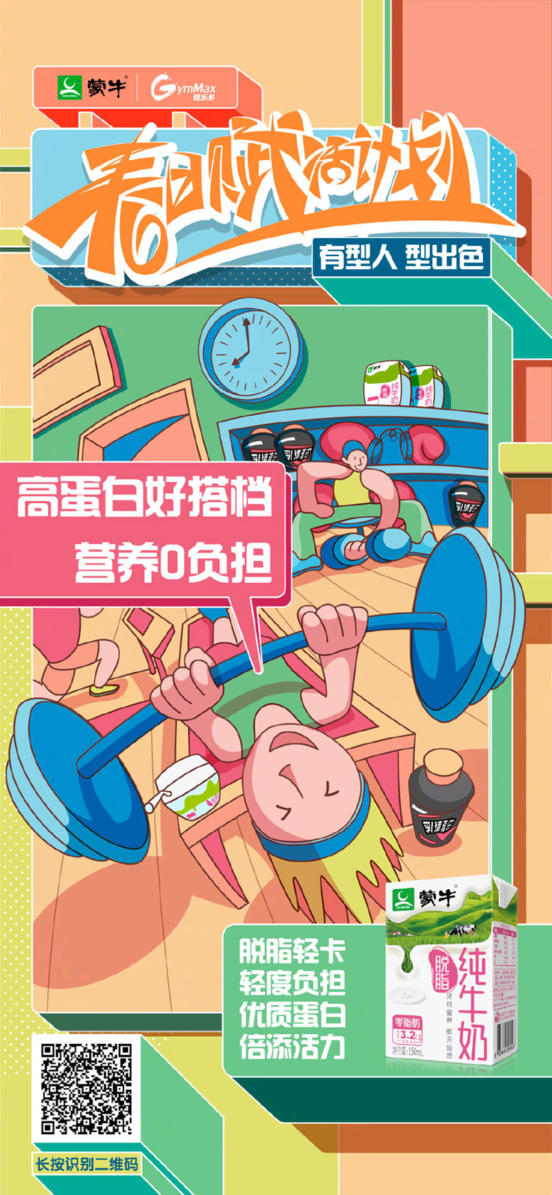 张力十足!14款插画营销海报设计