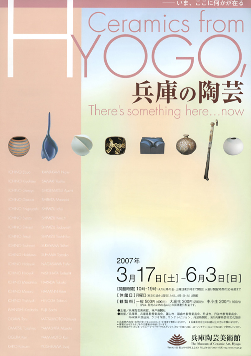 12款器皿类展览海报设计