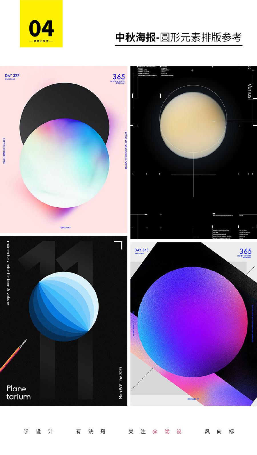 中秋临近!36款圆形元素海报排版设计参考