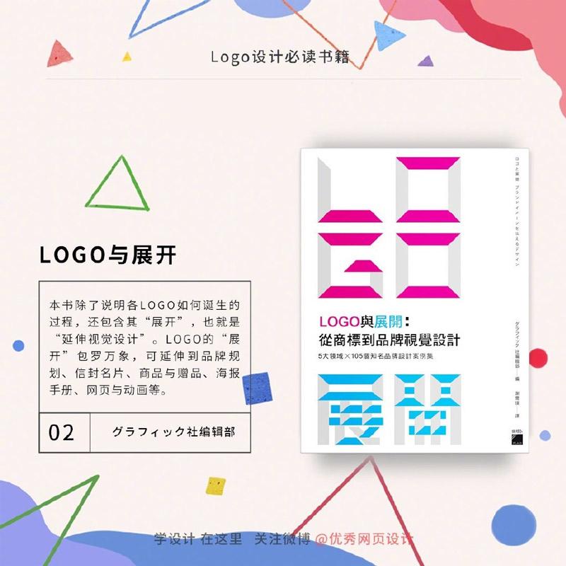 设计师必看的9本LOGO设计书目!