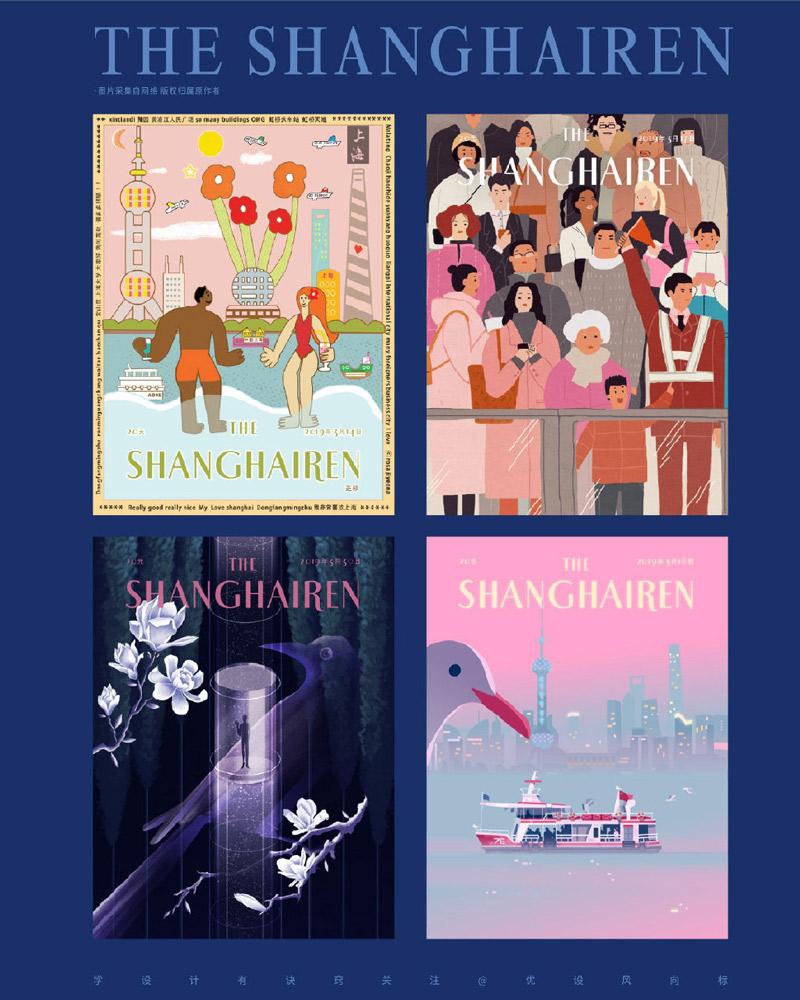 36张杂志封面插画,展现不同的上海