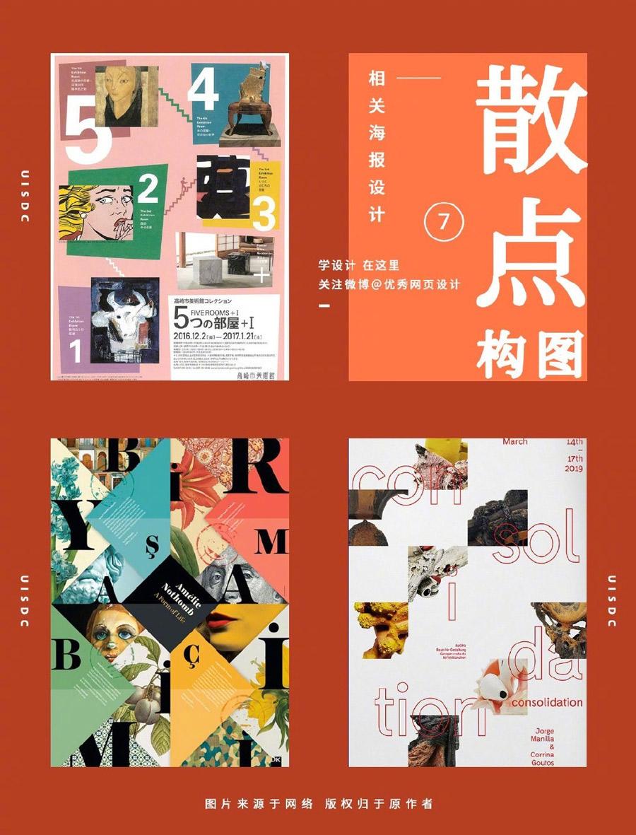 海报设计9种创意构图排版形式!