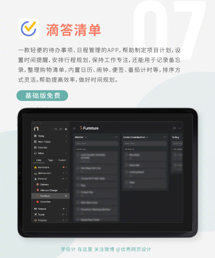 iPad上必备的9款效率App