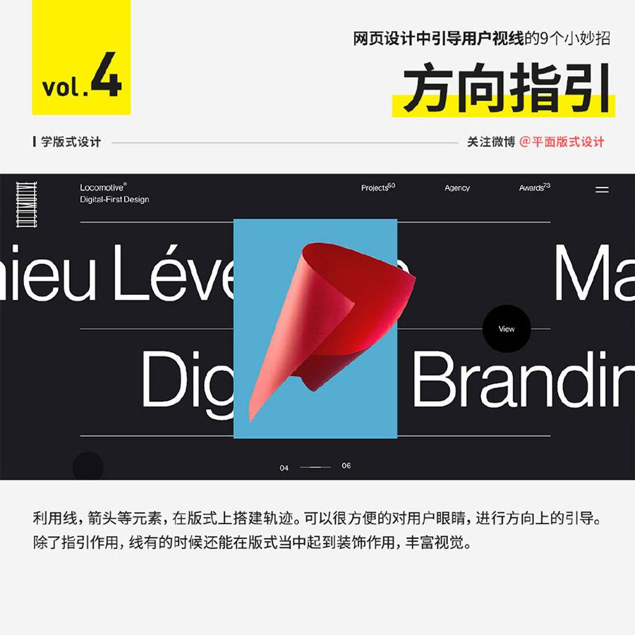网页设计中8个引导用户视线的小技巧
