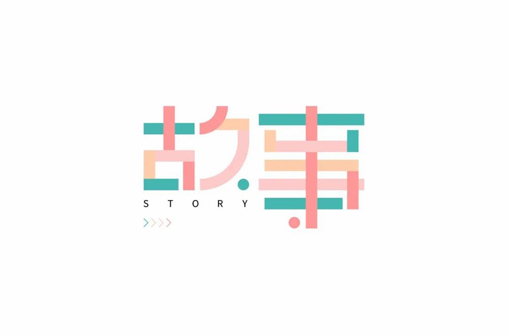 情节生动!42款故事字体设计