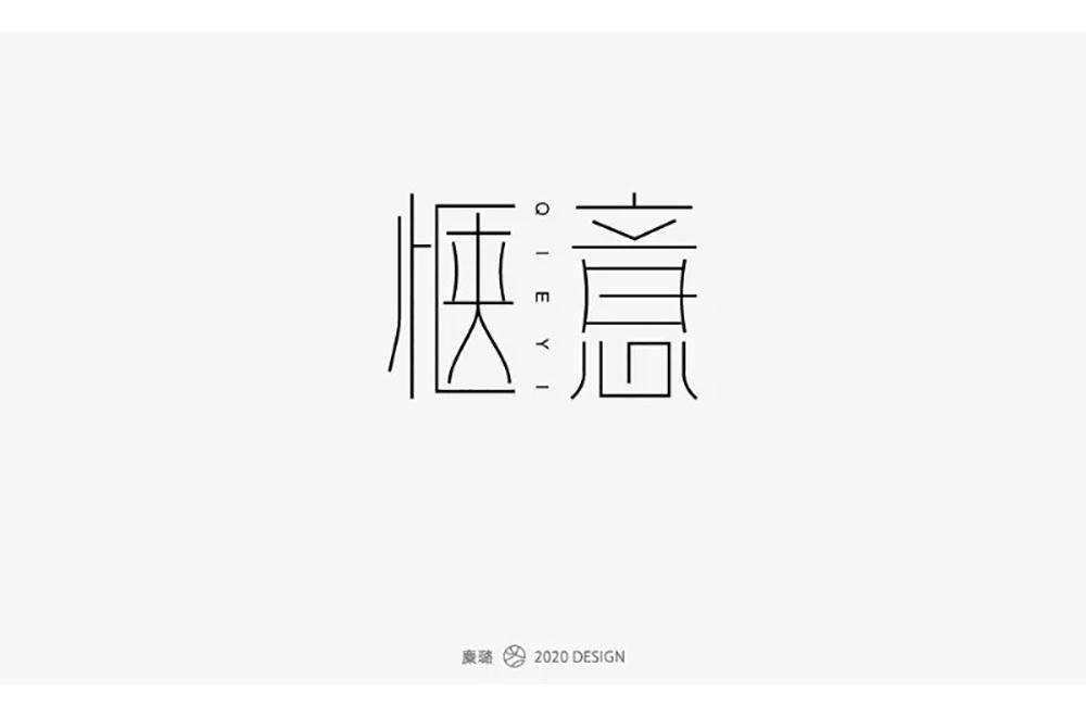 轻松愉悦!16款惬意字体设计