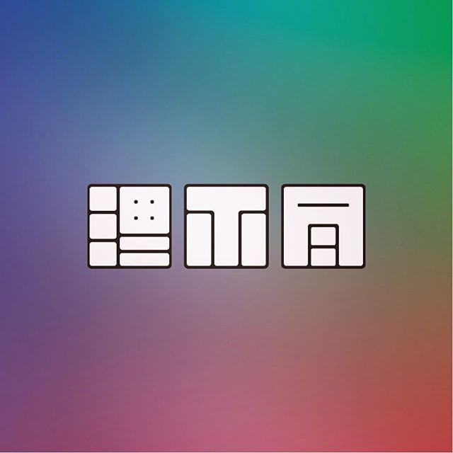 形意合一!16款日语日文字体设计