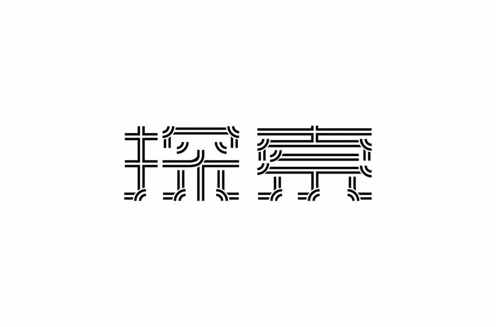 探求未知!26款探索字体设计