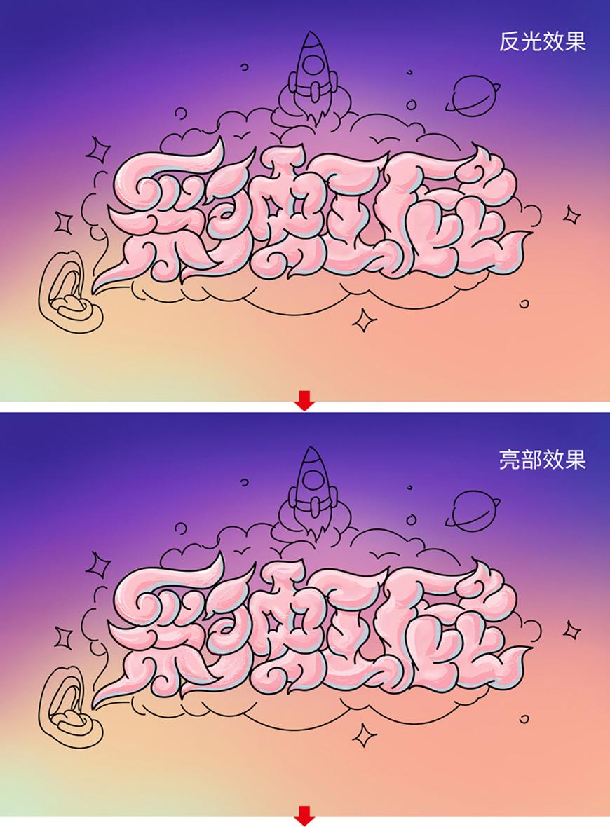 AI+PS教程!「彩虹屁」可爱字效