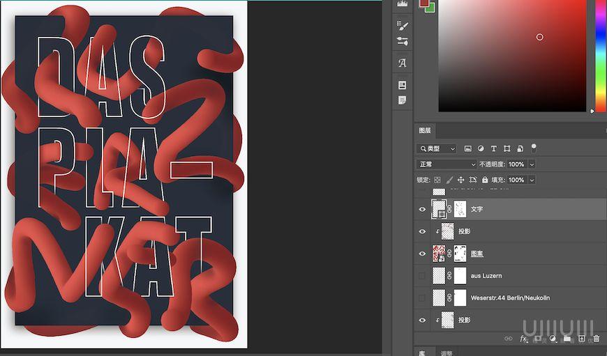 AI+PS教程!3D效果文字穿插海报