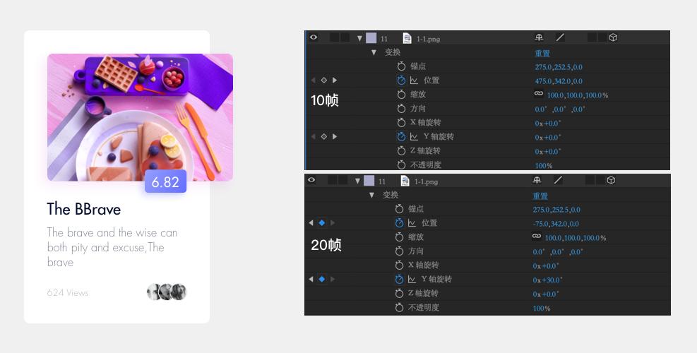 AE教程!10分钟学会3D转场界面动效(含源文件下载)