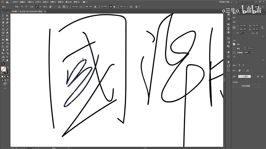 AI+PS教程!炫酷「国潮」涂鸦字效