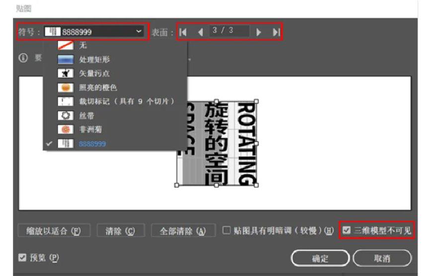 AI教程!3种方法搞定旋转字效海报