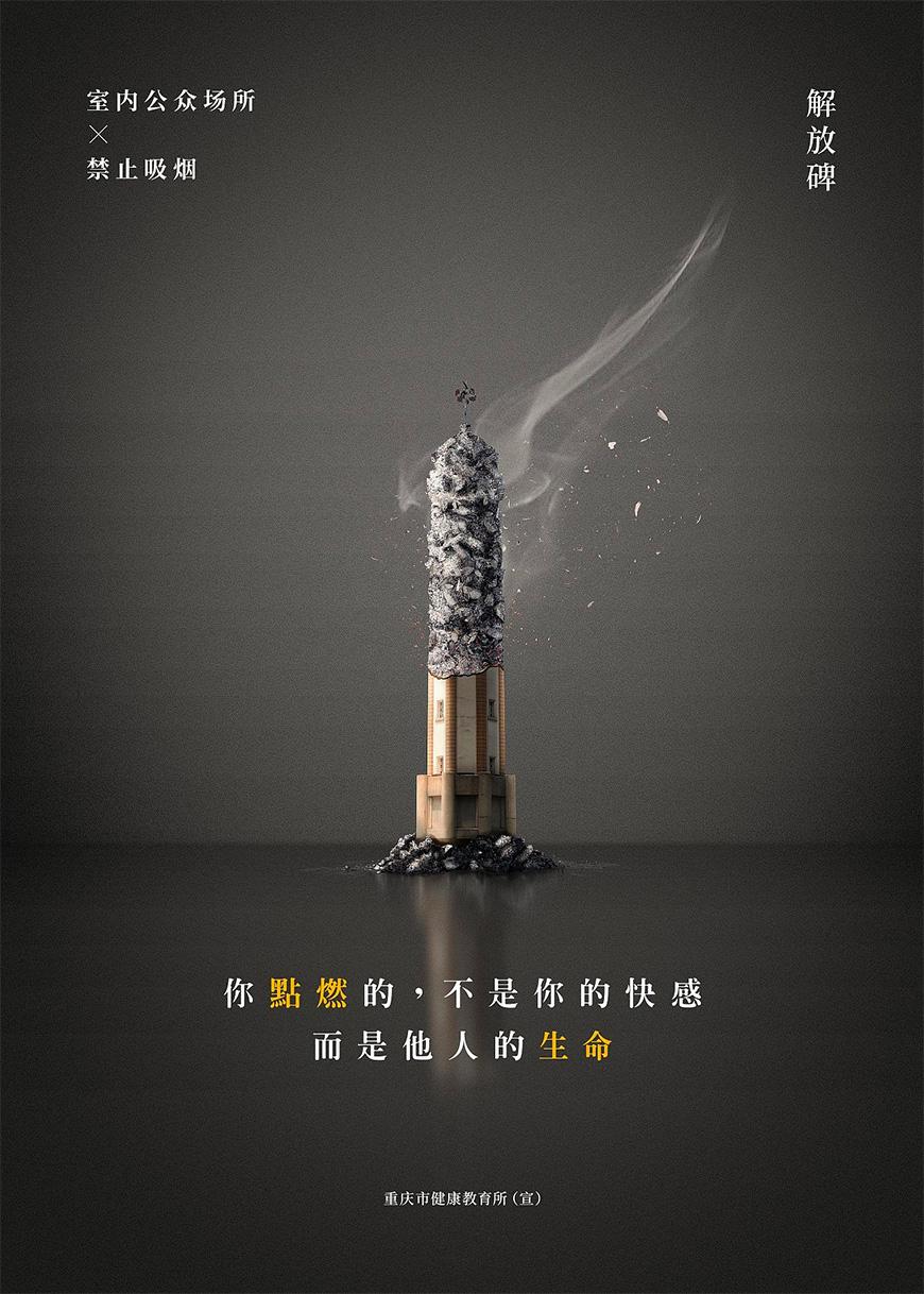 PS教程!教你制作禁烟公益海报!