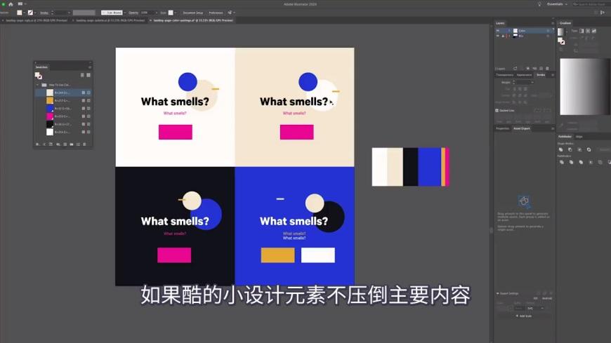 Futur学院!如何制作好看的专属色卡?