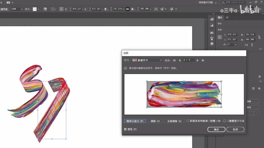 AI教程!轻松搞定立体质感油漆字效