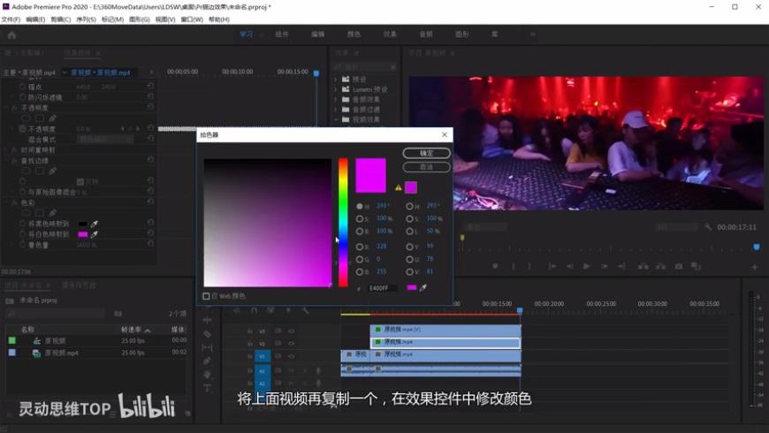 PR教程!如何给视频添加炫酷描边特效?