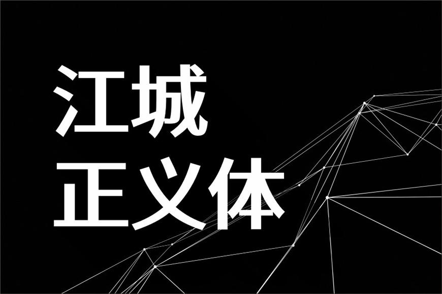 免费字体下载!一款几何现代五个字重的中文字体-江城正义体