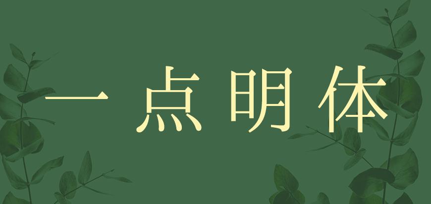免费字体下载!利落现代文艺传承的中文字体 – 一点明体