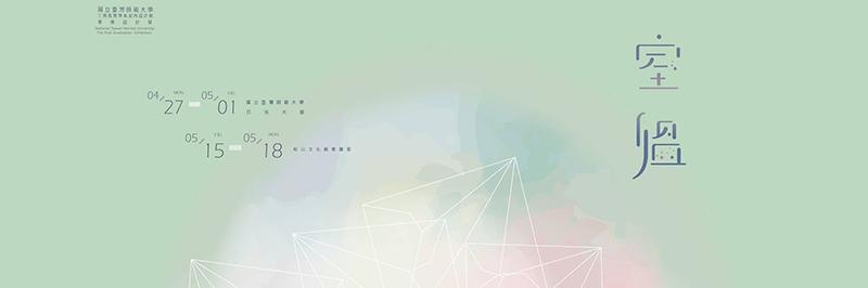 简练醒目!走进15张banner作品的几何世界