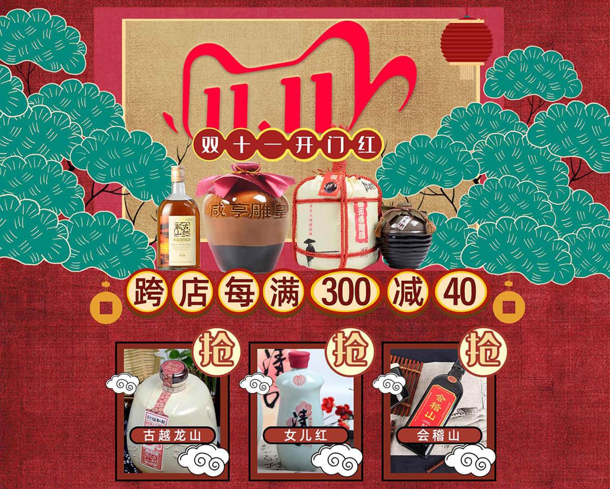 健康活力!15张酒水类banner为双十一加热