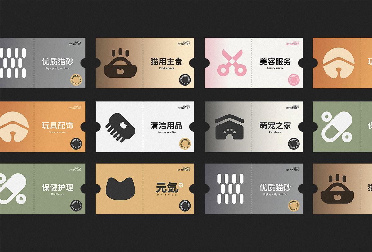 温和可爱!宠物用品品牌VI设计