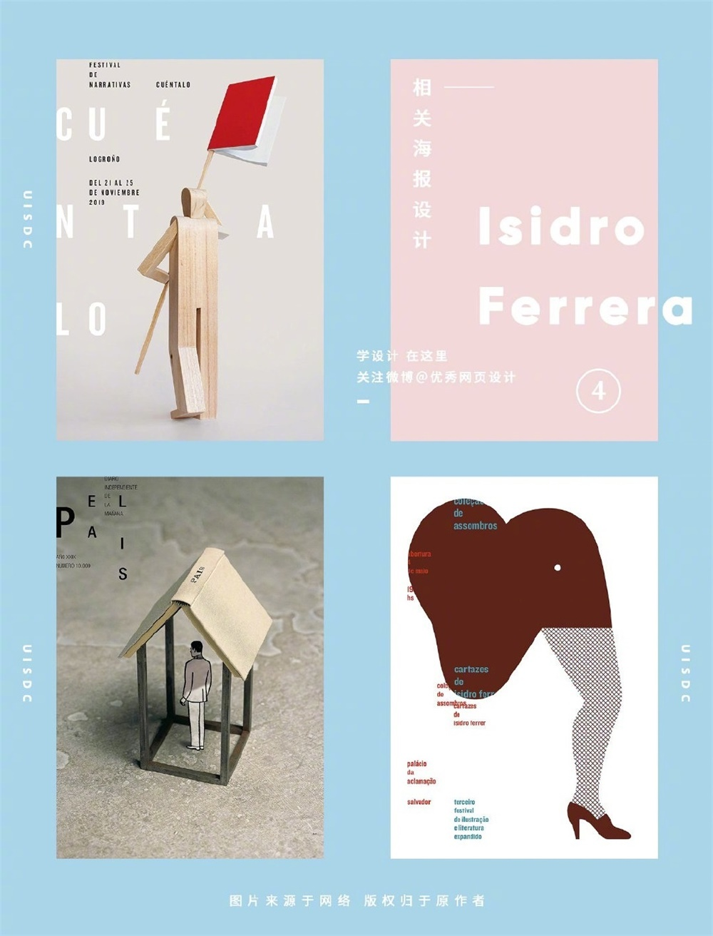 9组极简海报设计