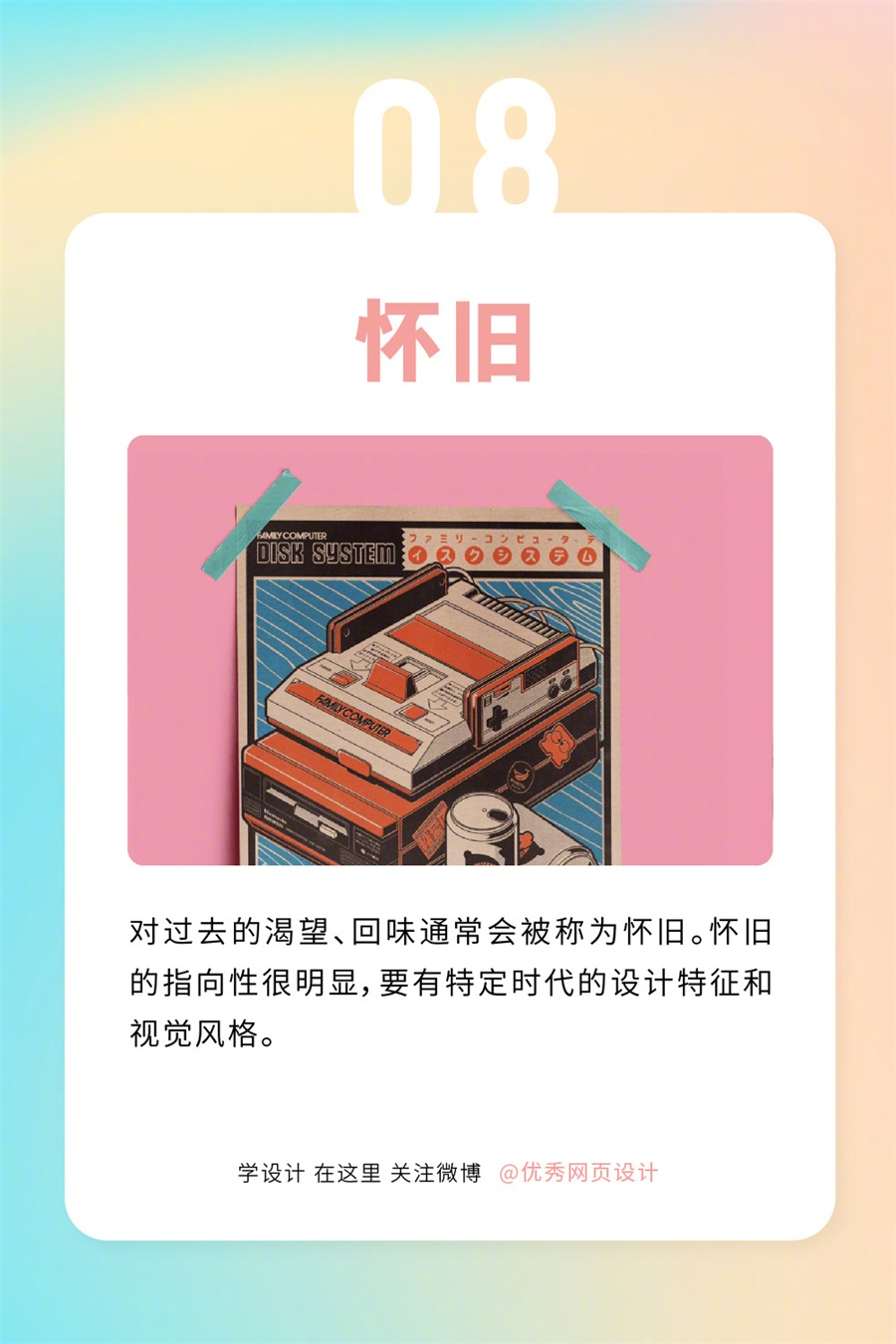 设计师专业术语小词典