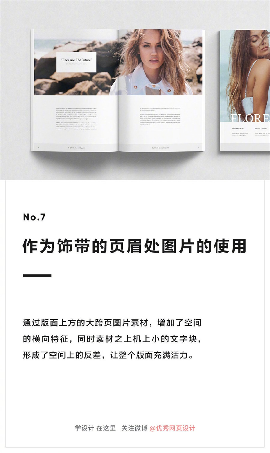 9个实用的画册设计排版小技巧(1)