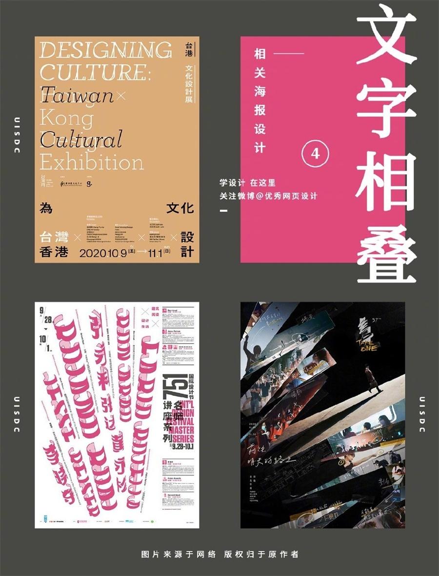 9个中文海报中的文字创意设计技巧! 