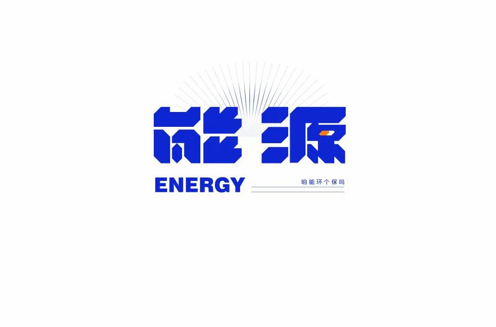 能量守恒!46款能字开头字体设计