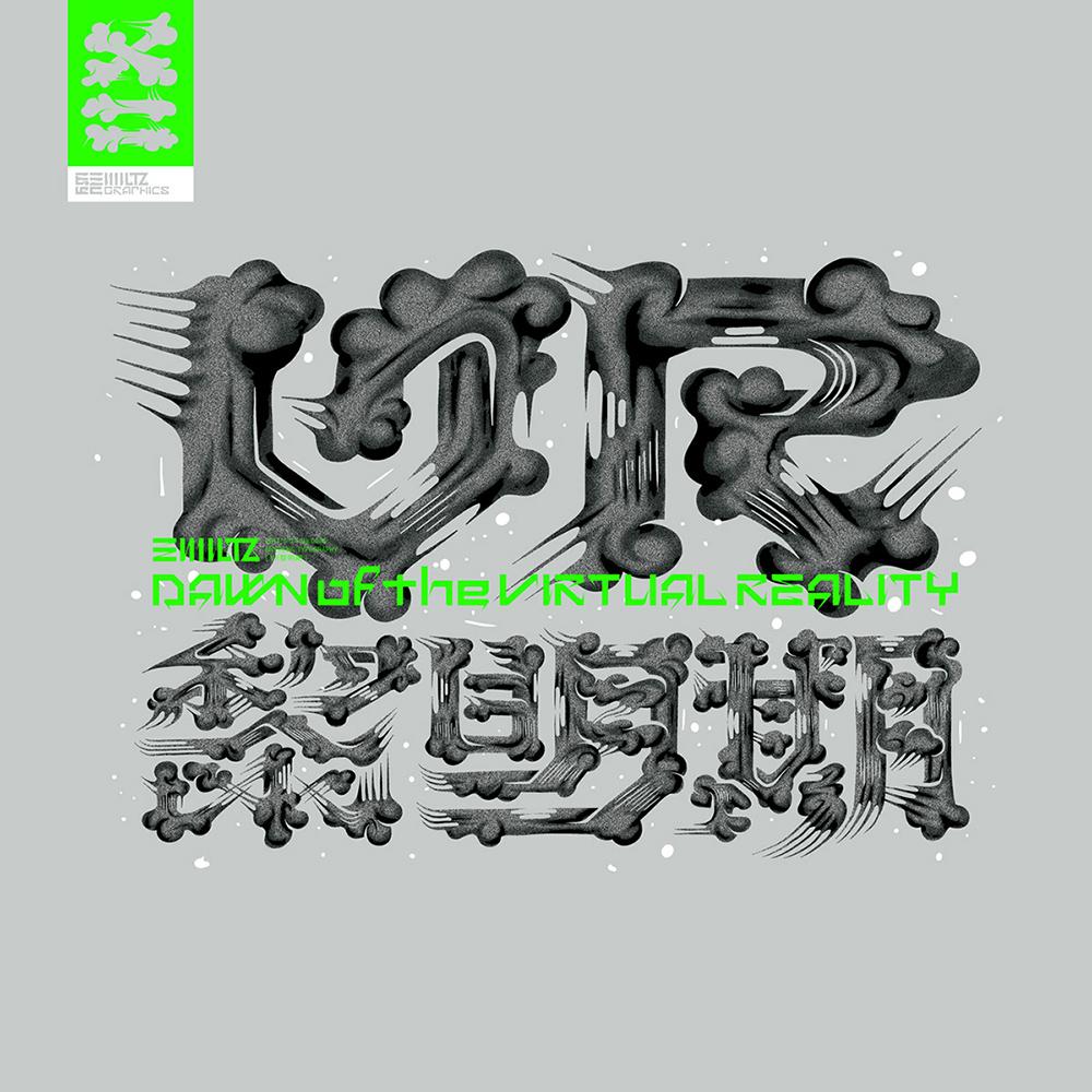 中二气质!20款帅气书法字体设计