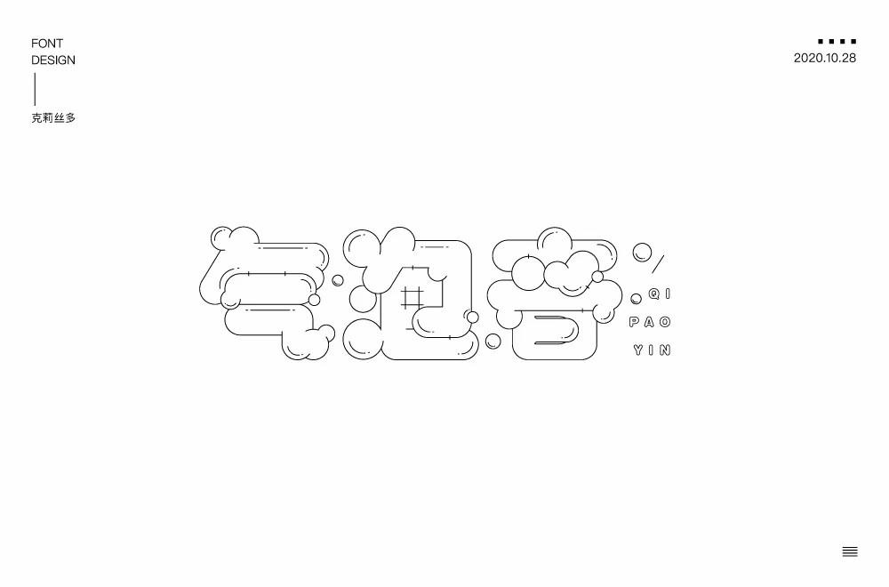 气质气味!36款气字开头字体设计