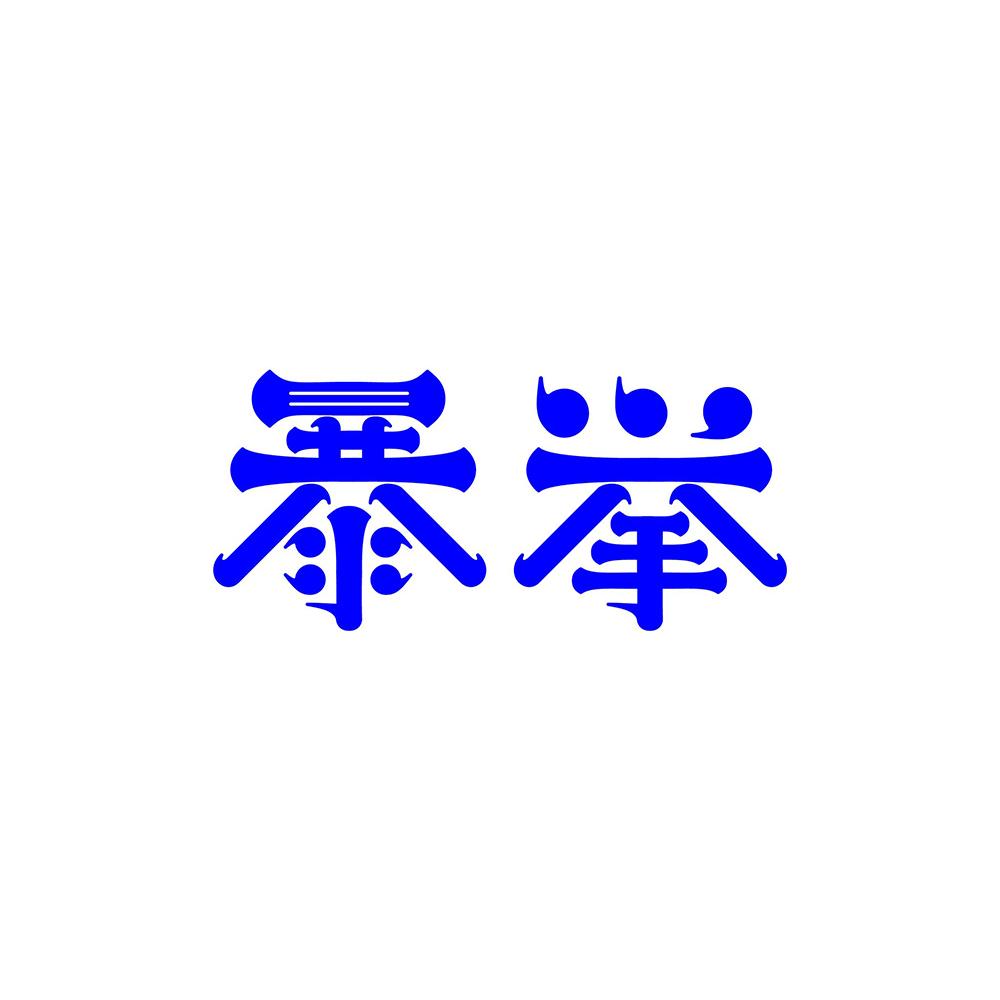 颠倒游戏!14款简明日语字体设计