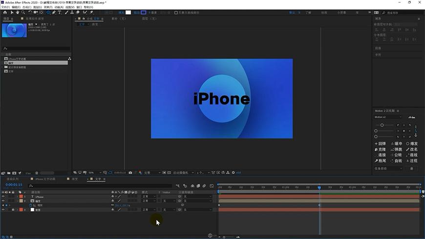 AE教程!如何制作苹果发布会的文字动效?