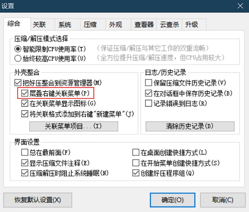 新手必看!2步搞定百度网盘文件的下载与解压(附解压缩软件推荐)