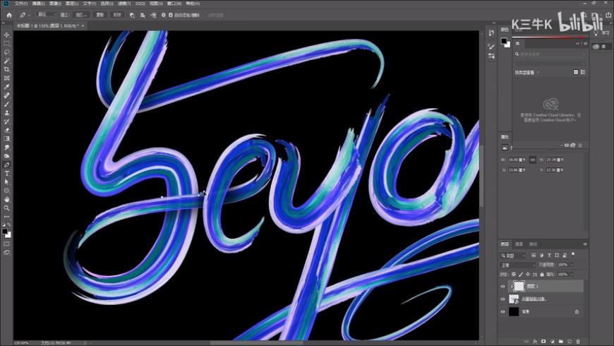 AI教程!教你用自定义笔刷绘制炫酷字效