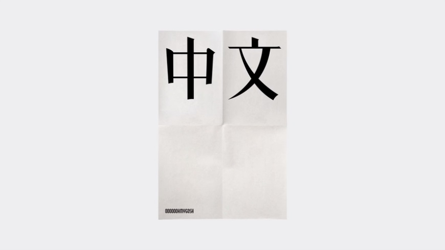 设计思路教程!中文排版的「主体文字」如何打造高级感?