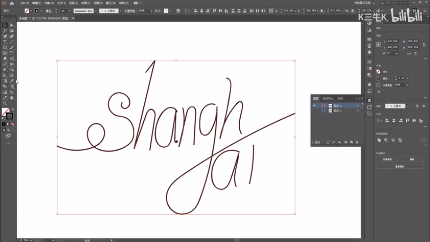 AI+PS教程!教你用涂抹工具制作渐变字效!