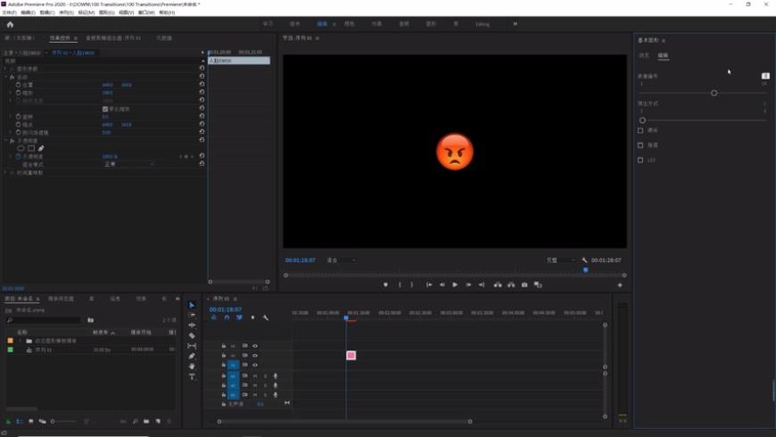 PR教程!教你快速添加Emoji表情动画!(含模板下载)
