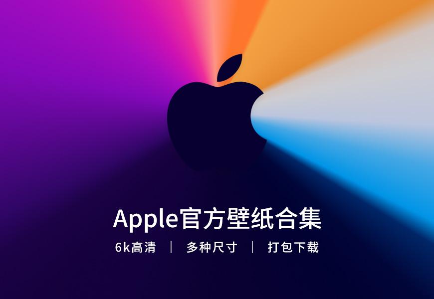 高达6K分辨率!苹果2020官方高清壁纸合集